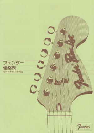 Fender Catalog 1979 Japan v1