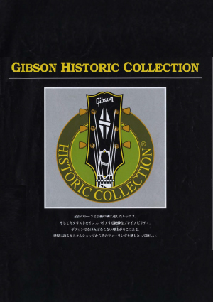 Gibson Historic Collection 1998 (Japan)