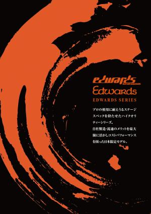 Edwards Series 2018 (Japan)